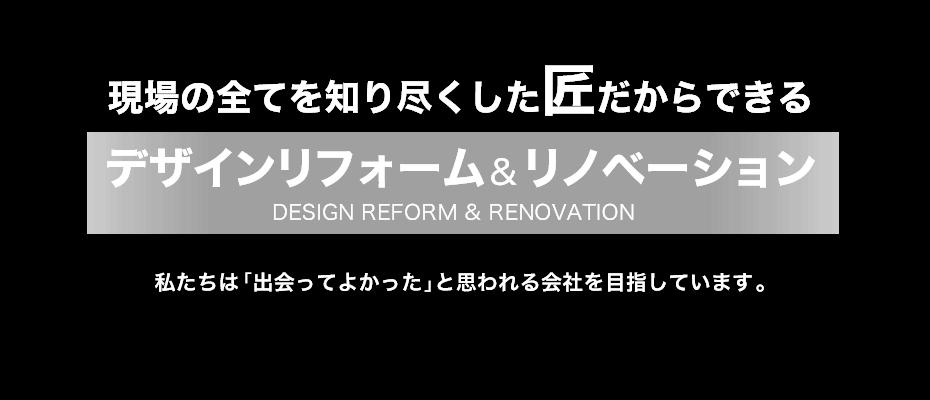 現場の全てを知り尽くした匠だからできるデザインリフォーム&リノベーション